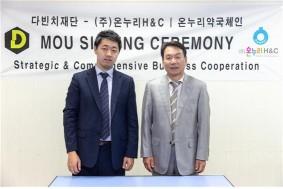 온누리H&C 온누리약국체인, 싱가폴 블록체인 산업연합체 다빈치재단과 업무협약 체결