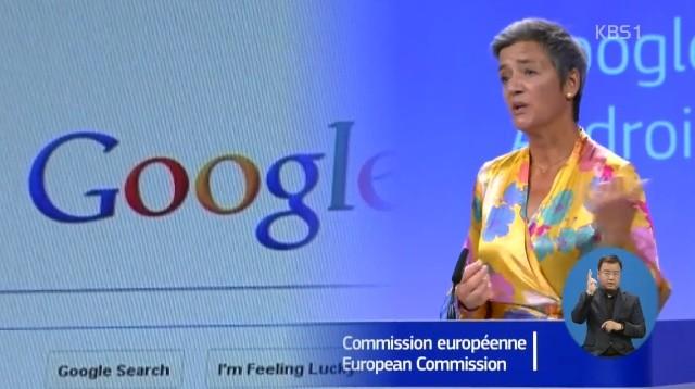 구글이 EU에 '5조원'이 넘는 과징금을 부과받은 이유는?