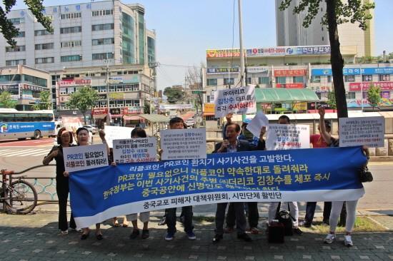 조선족 리플코인-PR코인 환치기 사기 피해자들, 고발 규탄대회 열어
