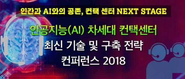 'AI 차세대 컨택센터 2018' 콘퍼런스 내달 24일 개최