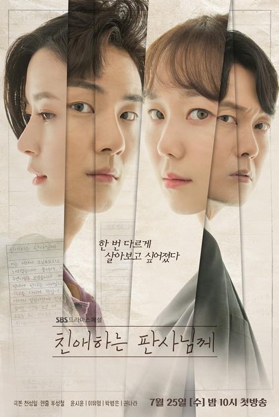 배우 윤시윤의 '친애하는 판사님께'가 베일을 벗는다. / 사진=SBS 제공