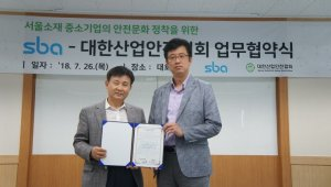 SBA-산업안전협회, '안전문화 확산 및 산재예방' 업무협약 체결