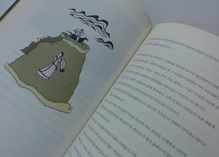 [안중찬의 書三讀] 신영복 '나무야 나무야' – 산따라 강따라 떠나는 당신으로부터의 사색