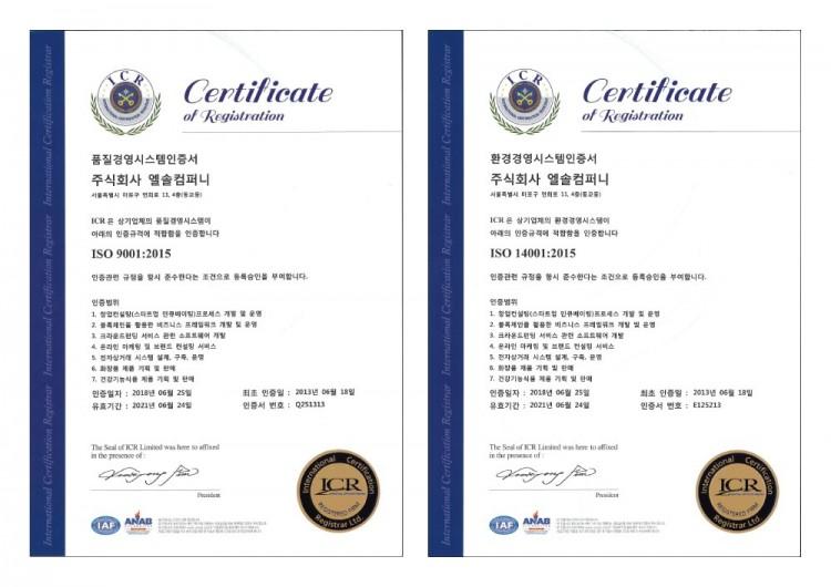 엘솔컴퍼니가 인증받은 ISO 9001, ISO 14001
