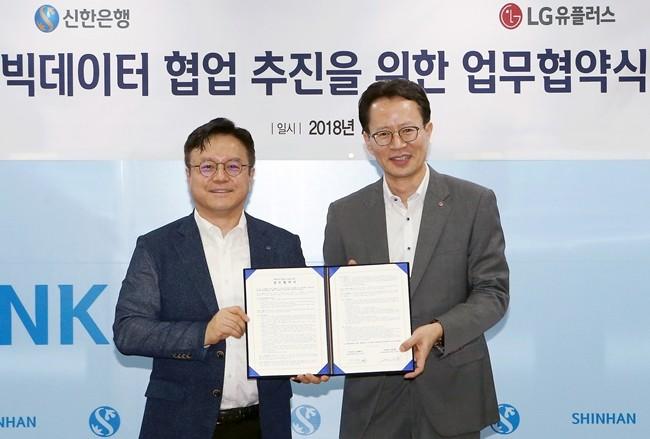 LG유플러스 빅데이터센터장 강호석 상무(오른쪽)와 신한은행 김철기 빅데이터센터 본부장이 업무협약을 맺고 있는 모습
