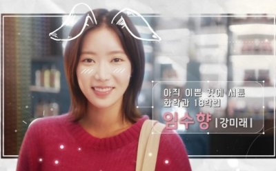 [ET-ENT 드라마] '내 아이디는 강남미인'(1) 현수아 같은 마음으로 강미래 역할을 하는 임수향
