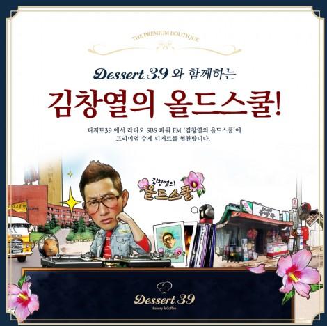 프리미엄 디저트카페 '디저트39'가 오는 8월 1일부터 6개월 동안 '김창열의 올드스쿨'에 매장이용권을 협찬한다고 31일 밝혔다. 사진=디저트39 제공