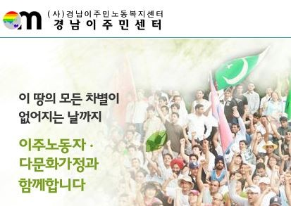 사진=경남이주민센터 홈페이지 캡처