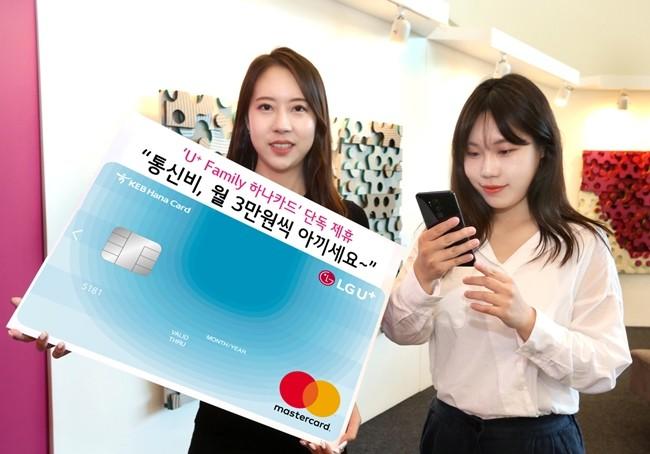 LG유플러스, 'U+ Family 하나카드' 단독 제휴··· 최대 월 3만원의 통신비 할인