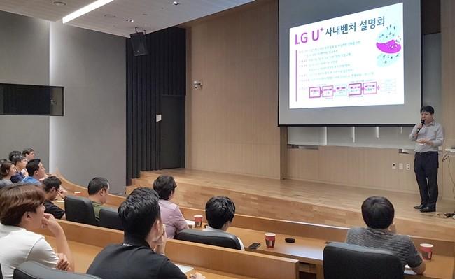 LG유플러스, 사내벤처 프로그램으로 임직원 창업 도와