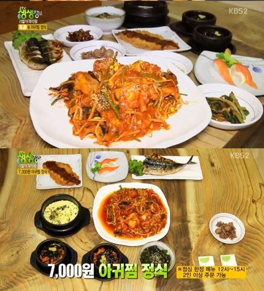 사진=KBS2 생생정보 화면 캡처