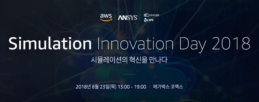 앤시스-AWS-리스케일, '클라우드 기반 시뮬레이션 혁신' 세미나 개최