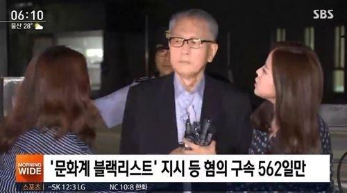 김기춘, 구치소→석방 가능하게 된 '전원합의체란?'