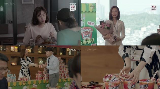 MBC 주말드라마 '이별이 떠났다' 방송하면 캡처. 사진=농심 제공