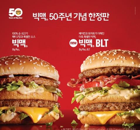 맥도날드가 대표 버거제품인 '빅맥(Big Mac)' 출시 50주년을 기념해 한정판 기념주화인 맥코인(MacCoin)을 선보였다. 사진=맥도날드 제공