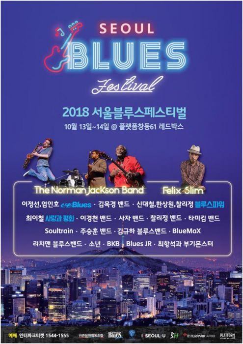 2018 서울 블루스 페스티벌 포스터