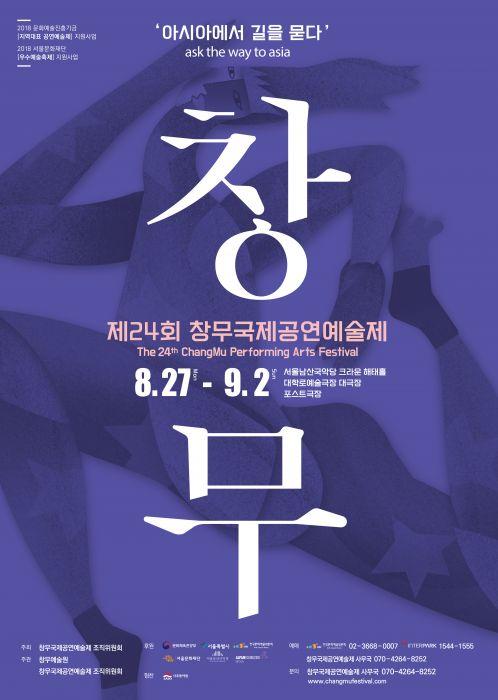 2018 창무국제공연예술제 포스터
