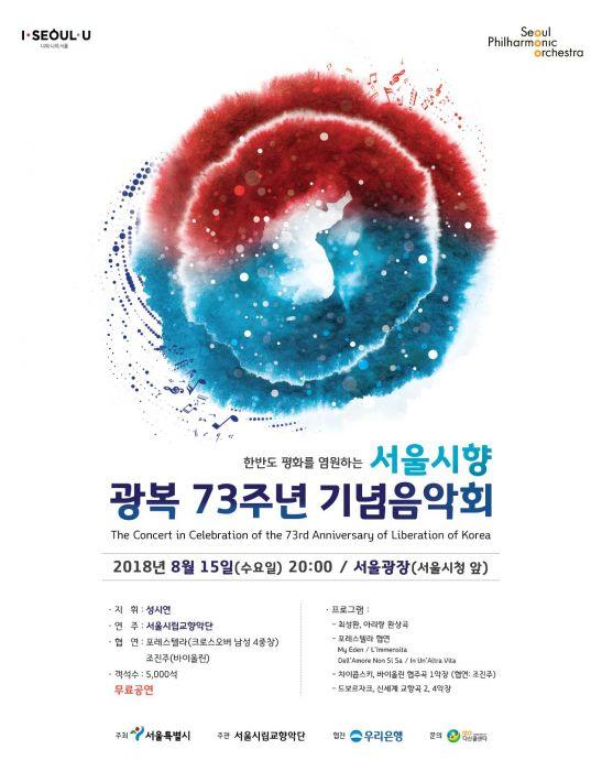 한반도 평화를 염원하는 서울시향 광복 73주년 기념음악회 포스터