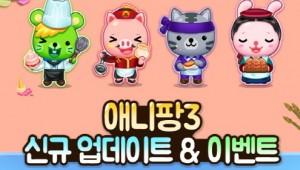 선데이토즈, '애니팡3' 업데이트‧사회공헌 행사 진행