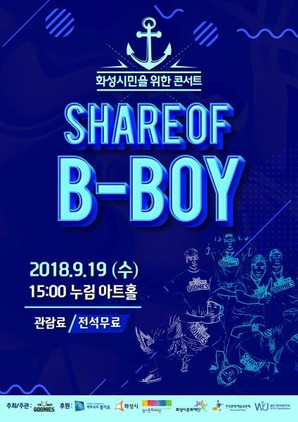 구니스크루와 화성시민이 함께 즐기는 'SHARE OF B-BOY' 개최
