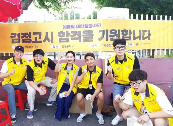 에듀윌 대학생봉사단, 검정고시 합격 기원 위한 시험장 응원 펼쳐