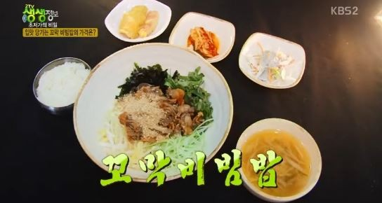 사진=KBS2 '생생정보' 화면