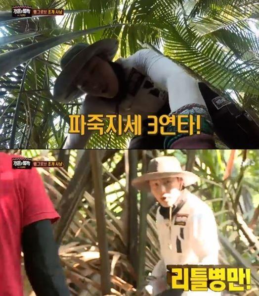 사진=SBS '정글의 법칙'