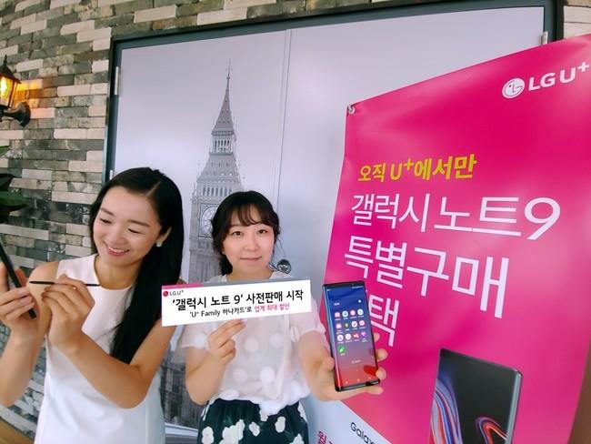LG유플러스, 13일부터 '갤럭시 노트9' 사전판매 돌입