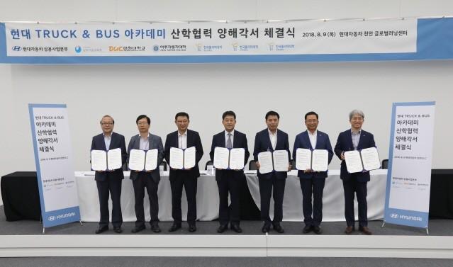 현대차, 정비기관과 '현대트럭&버스아카데미'산학협력 MOU체결