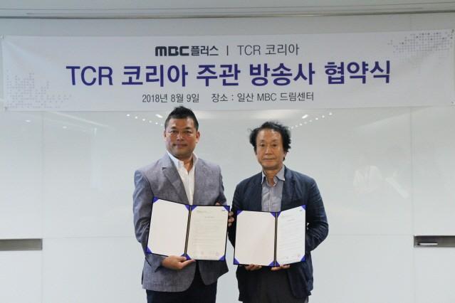 MBC스포츠플러스, 2018 TCR 코리아 독점 중계