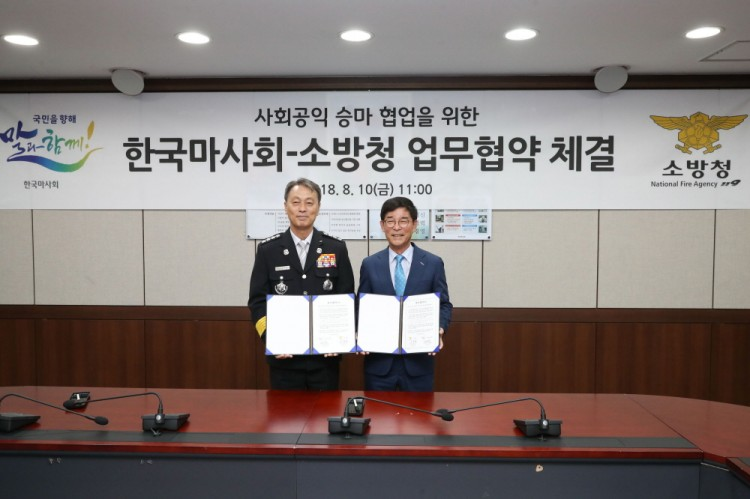 마사회 소방청 승마업무협약식에서 왼쪽부터 조종묵 소방청장과 김낙순 한국마사회장