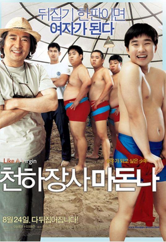 사진=영화 '천하장사 마돈나' 포스터
