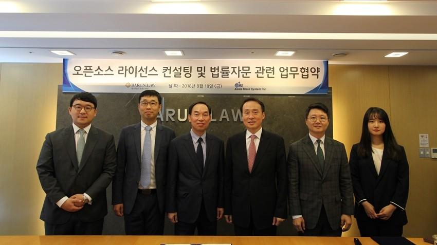 한국마이크로시스템과 법무법인 바른의 '오픈소스 라이선스 관리를 위한 법률자문' 업무협약식
