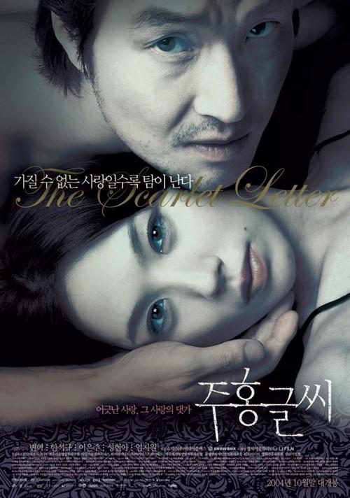 사진=영화 '주홍글씨' 포스터