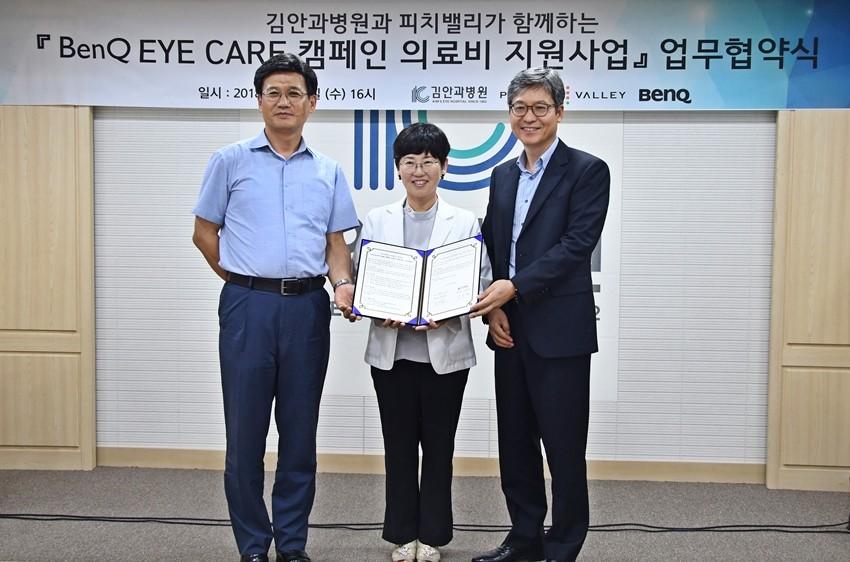 벤큐 소윤석 지사장(왼쪽), 김안과병원 김용란 원장(가운데), 피치밸리 정재윤 대표(오른쪽