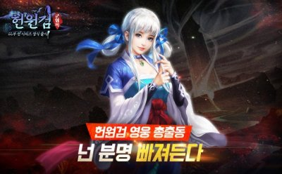 헝그리앱, 모바일 신작 '헌원검군협록' 활성화 이벤트 진행…경품 및 게임아이템 지급