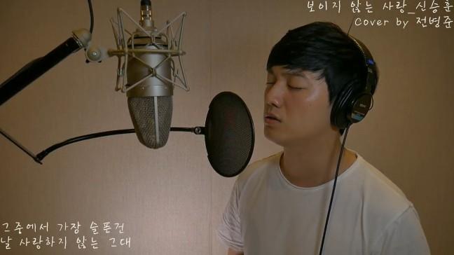 전병준은 최근 자신의 유튜브 채널 OurRecords Corp를 통해 커버곡을 공개하기 시작했다.