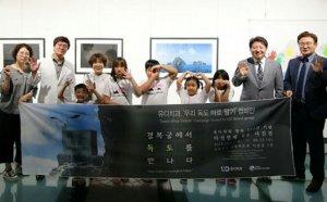 유디치과, 22일까지 광복 73주년 기념 '경복궁에서 독도를 만나다' 사진전 개최