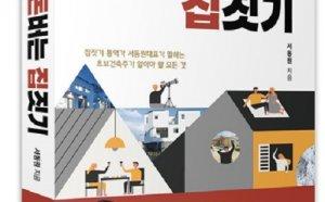 [신간] 독한 건축주들의 절대 손해 안 보는 노하우 '돈 버는 집 짓기'