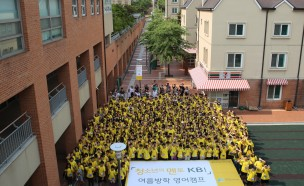 KB국민은행, 학습멘토링 '영어학습지원' 캠프 개최