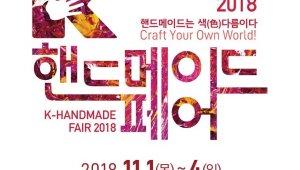 핸드메이드 종합 축제 'K-핸드메이드페어 2018', 11월 1일 코엑스에서 열려
