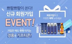 '쁘랑쁘랑' 100% 경품 증정하는 회원가입 이벤트 진행