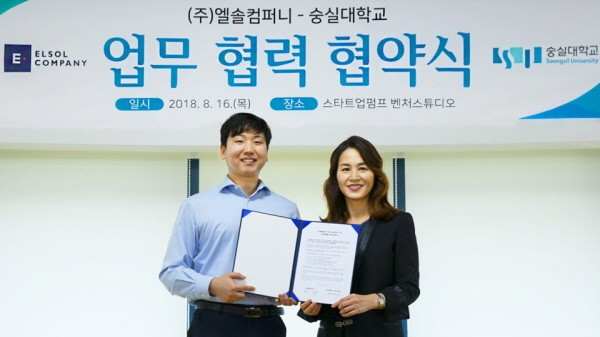 엘솔컴퍼니-숭실대학교, 스타트업 지원 업무협약 체결