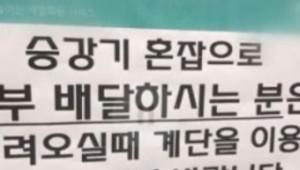 배달기사 갑질 논란 해명은 '좁은 엘리베이터+냄새 민원 탓'