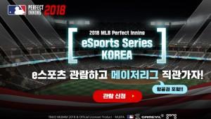 게임빌, 'MLB 퍼펙트 이닝 2018' e스포츠 대회 개최