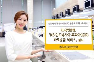 KB국민은행, '인도네시아 루피아(IDR) 바로송금 서비스' 출시