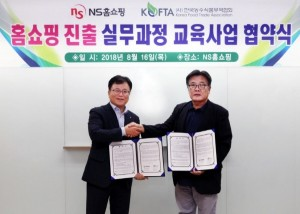 NS홈쇼핑, 중소기업에 재능기부 및 교육비 지원 협약