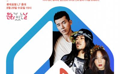 CJ ENM, 오는 29일 '8월 집콘:뮤직콘서트' 개최…션-타이거JK-윤미래 참가