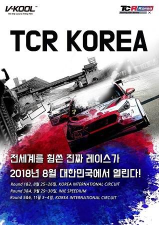 브이쿨썬팅, TCR 코리아와 모터스포츠 함께 한다.