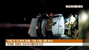 터널 역주행 사고, 3km나 역주행...안타까운 인명피해